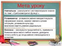 Мета уроку Навчальна: узагальнити і систематизувати знання по темі: «Тригоном...