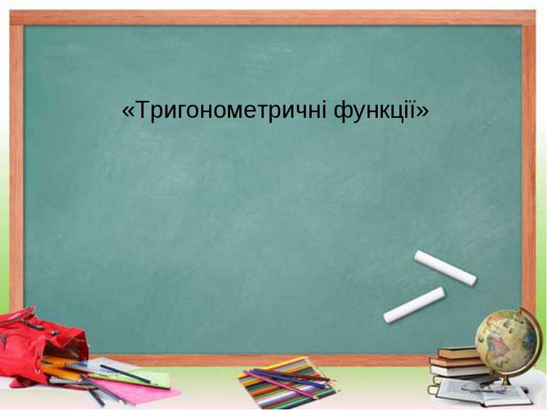 «Тригонометричні функції»