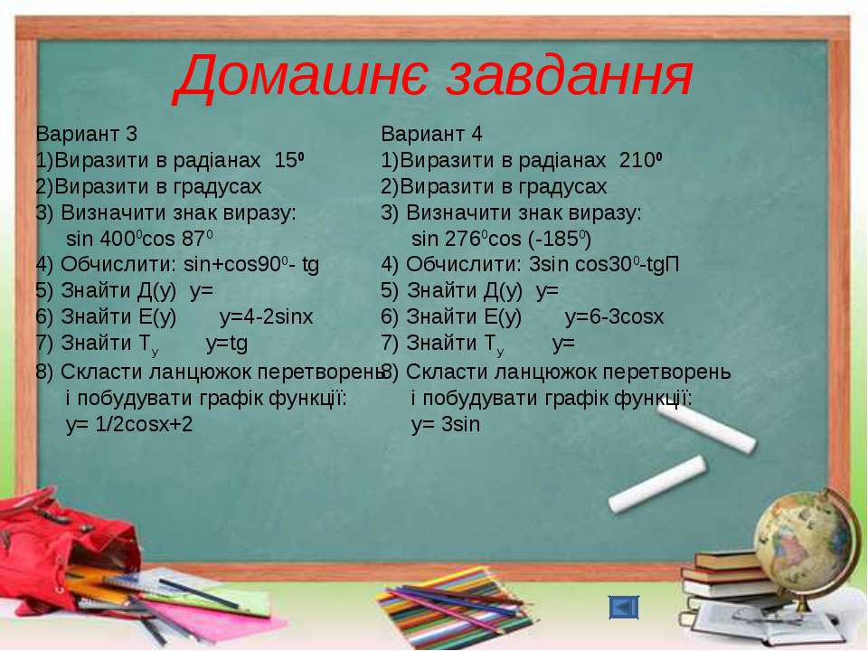 Вариант 3 1)Виразити в радіанах 150 2)Виразити в градусах 3) Визначити знак в...