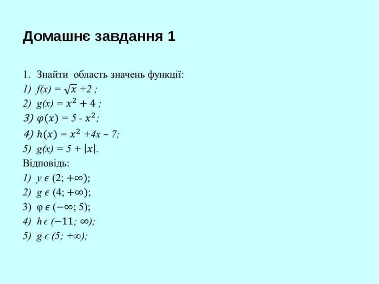 Домашнє завдання 1
