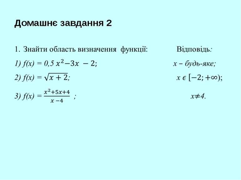 Домашнє завдання 2