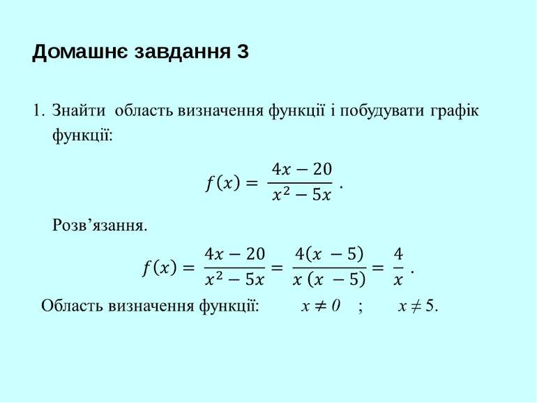Домашнє завдання 3