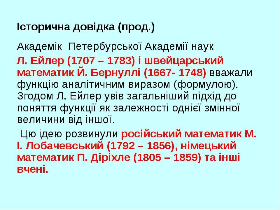 Історична довідка (прод.) Академік Петербурської Академії наук Л. Ейлер (1707...