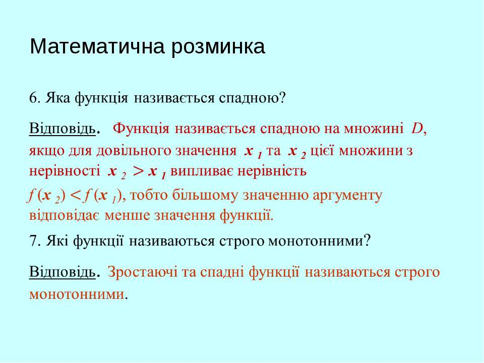 Математична розминка
