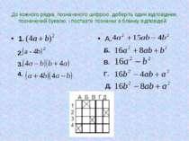 До кожного рядка, позначеного цифрою, доберіть один відповідник, позначений б...