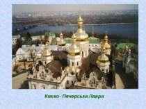 Рівняння не має коренів Києво- Печерська Лавра