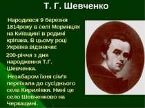 Народився 9 березня 1814року в селі Моринцях на Київщині в родині кріпака. В ...