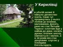 У Кирилівці в убогій хатині й минуло дитинство поета. Саме тут прокинулась у ...