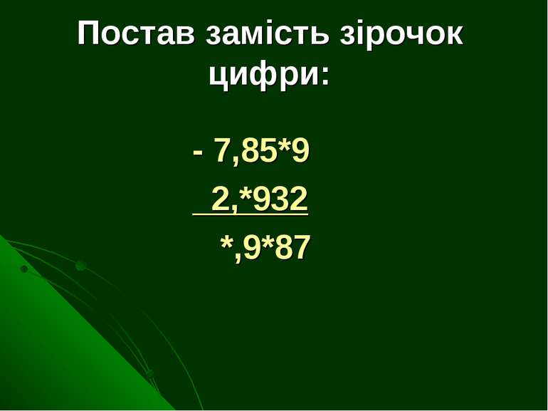 Постав замість зірочок цифри: - 7,85*9 2,*932 *,9*87