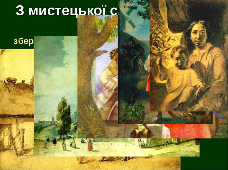 З мистецької спадщини Т. Г. Шевченка збереглося 835 творів живопису і графіки