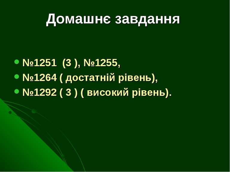 Домашнє завдання №1251 (3 ), №1255, №1264 ( достатній рівень), №1292 ( 3 ) ( ...