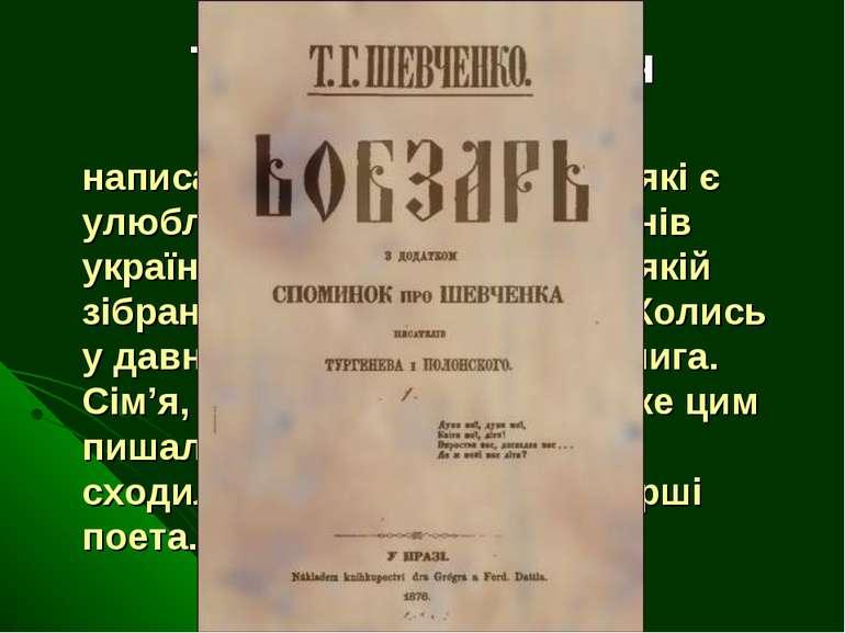 Тарас Григорович написав багато віршів, поем, які є улюбленими творами мільйо...