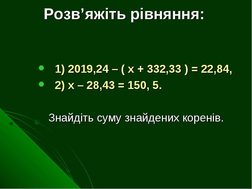 Розв'яжіть рівняння: 1) 2019,24 – ( х + 332,33 ) = 22,84, 2) х – 28,43 = 150,...