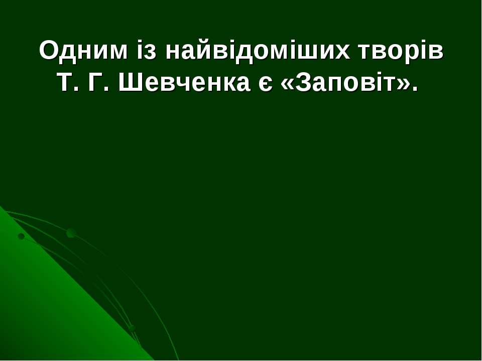 Одним із найвідоміших творів Т. Г. Шевченка є «Заповіт».