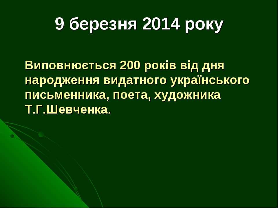 9 березня 2014 року Виповнюється 200 років від дня народження видатного украї...