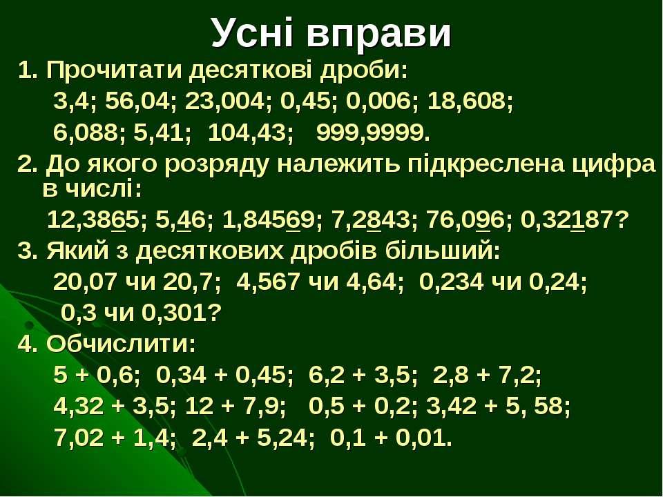 Усні вправи 1. Прочитати десяткові дроби: 3,4; 56,04; 23,004; 0,45; 0,006; 18...