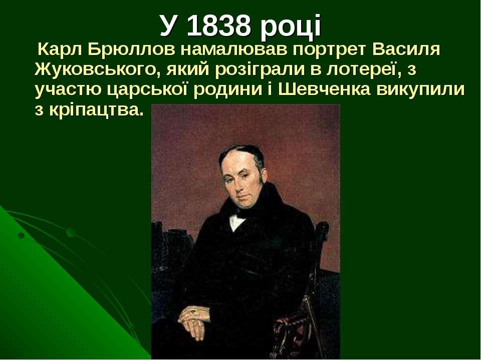 У 1838 році Карл Брюллов намалював портрет Василя Жуковського, який розіграли...