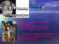 """""""Я- біограф"""" Завдання: 1.Проаналізуйте біографічні матеріали про Гомера; 2. П..."""