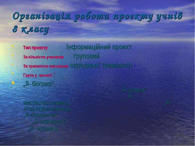 Організація роботи проекту учнів 8 класу Тип проекту Інформаційний проект За ...