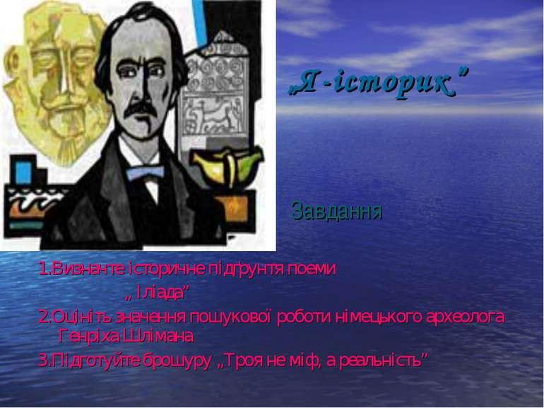 """""""Я-історик"""" 1.Визначте історичне підґрунтя поеми """" Іліада"""" 2.Оцініть значення..."""