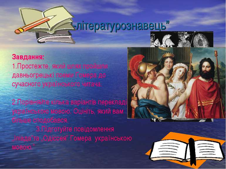 """""""Я-літературознавець"""" Завдання: 1.Простежте, який шлях пройшли давньогрецькі ..."""
