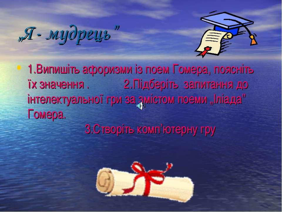 """""""Я- мудрець"""" 1.Випишіть афоризми із поем Гомера, поясніть їх значення . 2.Під..."""