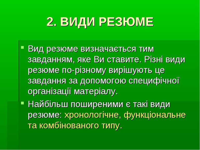 2. ВИДИ РЕЗЮМЕ Вид резюме визначається тим завданням, яке Ви ставите. Різні в...