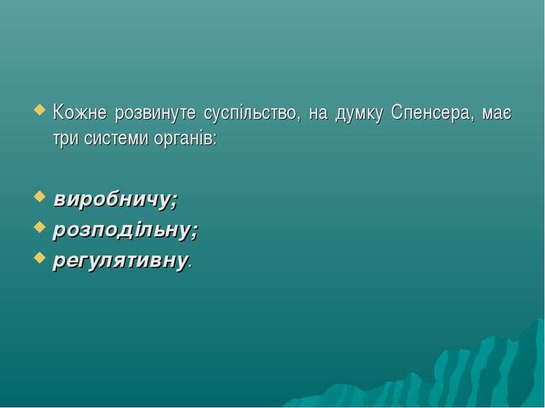 Кожне розвинуте суспільство, на думку Спенсера, має три системи органів: виро...