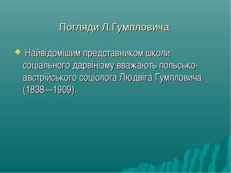 Погляди Л.Гумпловича Найвідомішим представником школи соціального дарвінізму ...