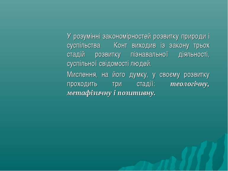 У розумінні закономірностей розвитку природи і суспільства Конт виходив із за...