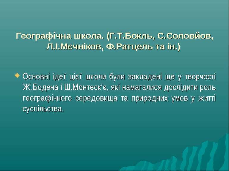 Географічна школа. (Г.Т.Бокль, С.Соловйов, Л.І.Мєчніков, Ф.Ратцель та ін.) Ос...