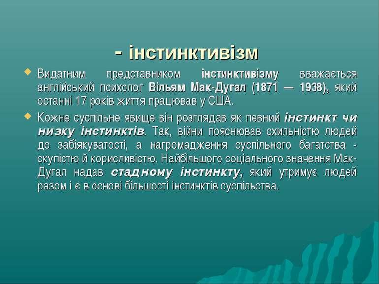 - інстинктивізм Видатним представником інстинктивізму вважається англійський ...