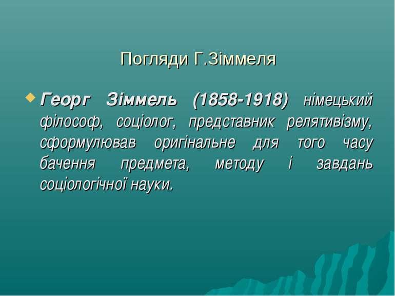 Погляди Г.Зіммеля Георг Зіммель (1858-1918) німецький філософ, соціолог, пред...