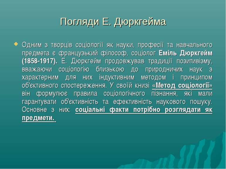 Погляди Е. Дюркгейма Одним з творців соціології як науки, професії та навчаль...