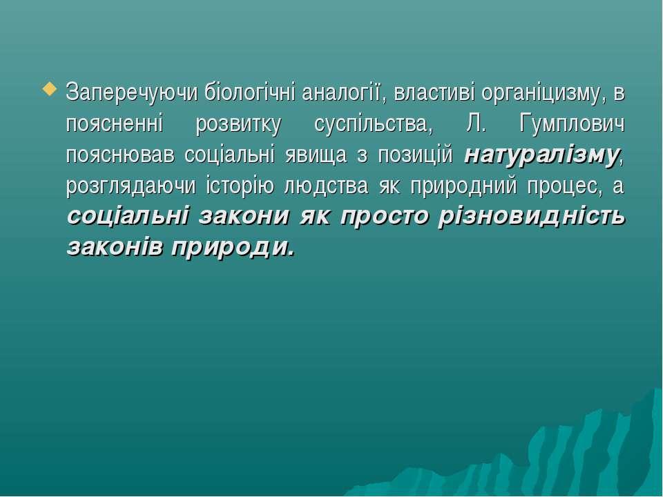 Заперечуючи біологічні аналогії, властиві органіцизму, в поясненні розвитку с...