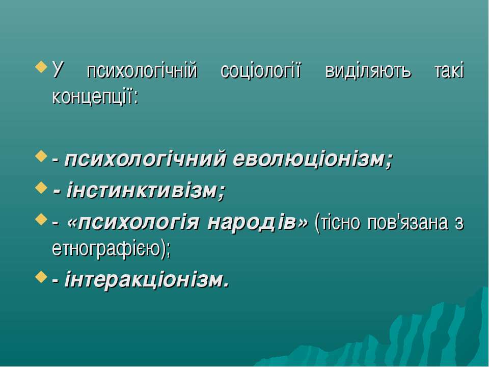 У психологічній соціології виділяють такі концепції: - психологічний еволюціо...