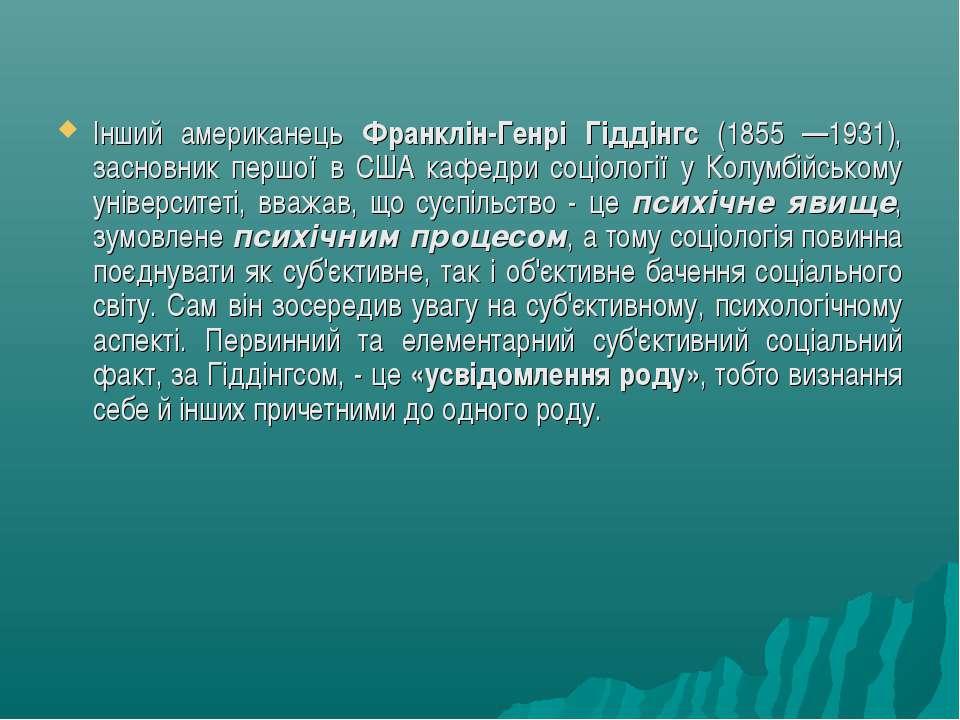 Інший американець Франклін-Генрі Гіддінгс (1855 —1931), засновник першої в СШ...