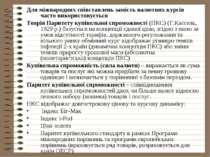 Для міжнародних співставлень замість валютних курсів часто використовується Д...