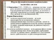 Форми функціонування національних валютних систем І. Біметалізм (XVI – XVIII ...