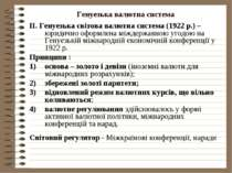 Генуезька валютна система ІІ. Генуезька світова валютна система (1922 р.) – ю...