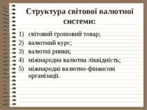 Структура світової валютної системи: світовий грошовий товар; валютний курс; ...