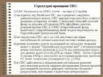 Структурні принципи ЄВС: 1) ЄВС базувалась на ЕКЮ, потім – на євро (12 країн)...
