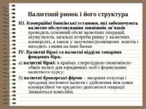 Валютний ринок і його структура III. Комерційні банківські установи, які забе...