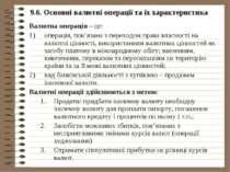 9.6. Основні валютні операції та їх характеристика Валютна операція – це: опе...