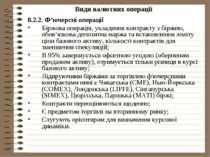 Види валютних операції 8.2.2. Ф'ючерсні операції Біржова операція, укладення ...