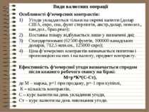 Види валютних операції Особливості ф'ючерсних контрактів: Угоди укладаються т...