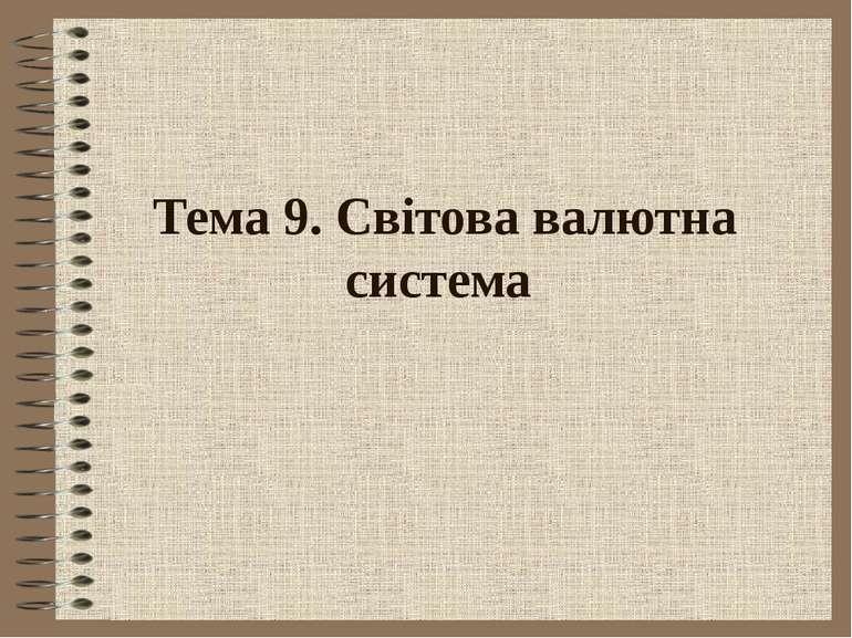 Тема 9. Світова валютна система