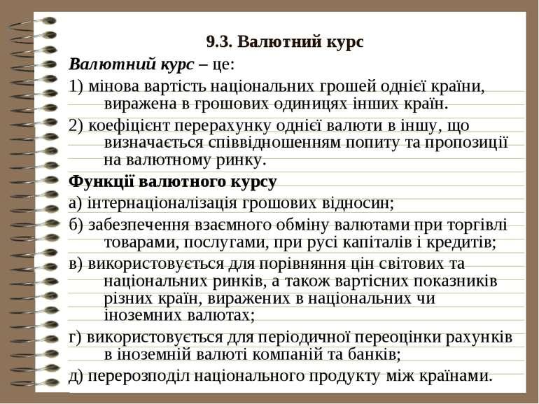 9.3. Валютний курс Валютний курс – це: 1) мінова вартість національних грошей...