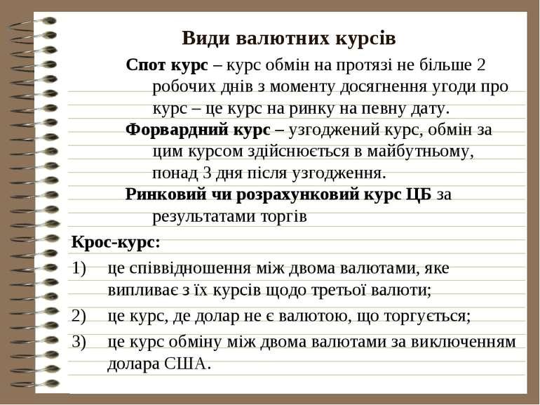 Види валютних курсів Спот курс – курс обмін на протязі не більше 2 робочих дн...