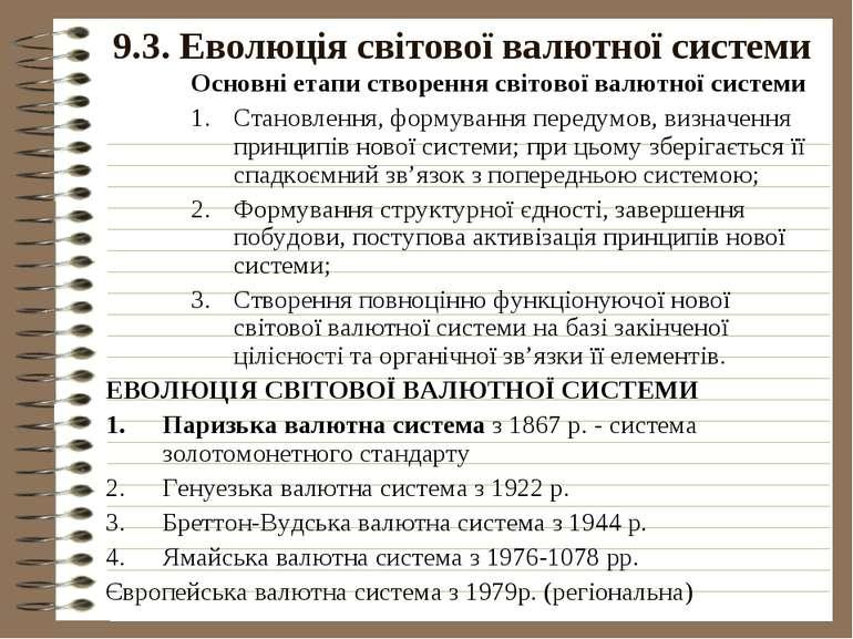 9.3. Еволюція світової валютної системи Основні етапи створення світової валю...